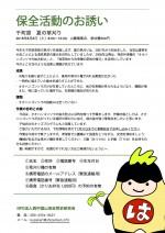 【イベント案内】草原保全活動のお誘い〜千町原 夏の草刈り〜