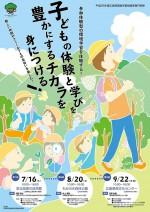 【お知らせ】広島県環境学習指導者専門研修について