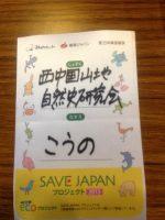 【イベント報告】カワシンジュガイ探検隊