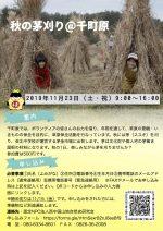 【再掲載】秋の千町原の茅刈りのご案内