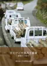 芸北せどやま再生事業の紹介冊子