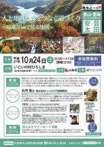 【おしらせ】里山・里海リレーシンポジウム in 安芸太田のおしらせ