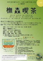 【お知らせ】橅森喫茶開催のお知らせ