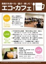 """【イベント案内】森里川を食べる・遊ぶ・楽しむ!""""エコカフェ""""開催"""