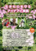 北広島町生物多様性シンポジウムの開催について