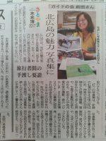 【メディア報告】「旅するきたひろ」中国新聞に掲載されました(2017.4.13)