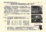 【お知らせ】樽床民家の修復現場の公開(2017.8.27)