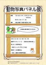 【お知らせ】動物ギャラリートーク「身近ないきもの」@大朝公民館(2018.7.27)