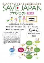SAVE JAPAN プロジェクト-モリアオガエル観察会-のご案内