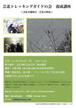 芸北学講座③ 芸北の野鳥