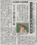 新聞に掲載されました【北広島町自然学術調査報告会】