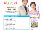 【テレビ放映のお知らせ】イマなまっ!(RCCテレビ)