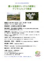【イベント案内】霧ヶ谷湿原のいきもの観察とデジタルカメラ教室