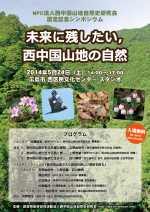 NPO法人西中国山地自然史研究会認定記念シンポジウム「未来に残したい,西中国山地の自然」のご案内
