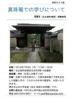 【イベント紹介】支所カフェ⑨「真珠菴での学びについて」