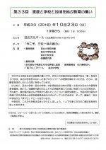 【お知らせ】テレビ放送&イベント紹介(2018.10.23)