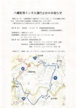 【おしらせ】八幡防雪トンネル通行止め(10.28〜11.1)のお知らせ