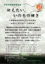 北広島町自然学術調査報告会を行います