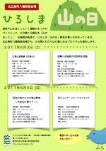 【おしらせ】ひろしま山の日県民の集い@八幡高原会場(2017.5.21)