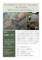 【再掲載】きたひろの宝 カワシンジュガイを守ること(2018.9.9)
