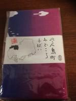 【お知らせ】八幡湿原の手ぬぐい入荷(2016.5.12)