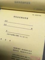 【感謝!】寄付金について(2017.4.12)