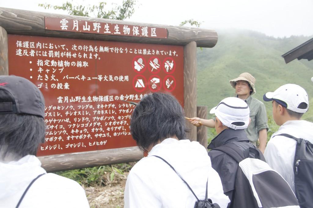 とても大切なお話。雲月山は町内で唯一の野生生物保護区に指定されている。
