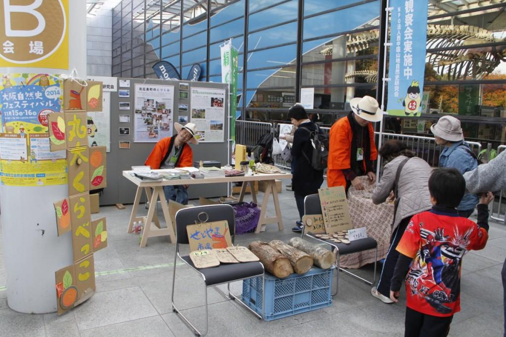 西中国山地自然史研究会のブースの様子