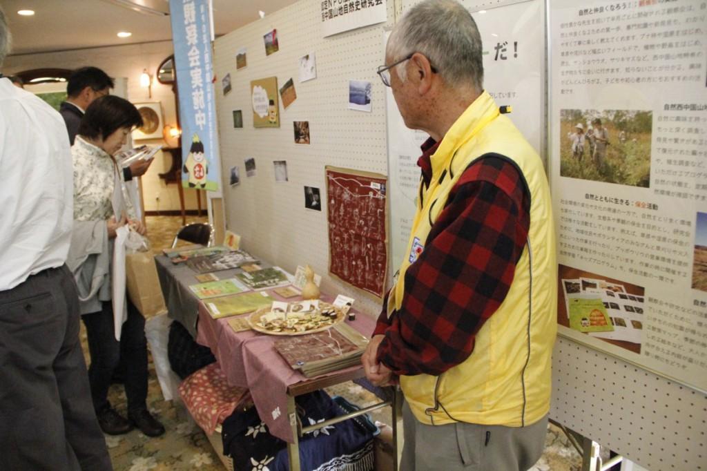 ブースでは西中国山地自然史研究会の理事による説明も。