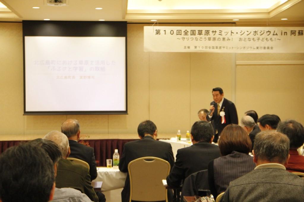 全国草原サミット内で北広島町の取り組みを発表された箕野町長。