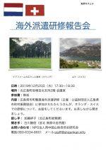 【イベント案内】支所カフェ13「海外派遣研修報告会」