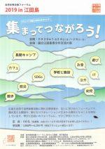 【イベント案内】自然体験活動フォーラム2019 in 江田島