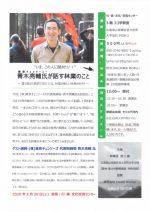 【イベント案内】東京チェンソーズ・青木亮輔氏が話す林業のこと