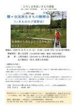 【再掲載】霧ヶ谷湿原生きもの観察会(いきものログ実習会)のお知らせ