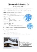 【イベント案内】清水庵の冬支度をしよう(2020.12.2.開催)