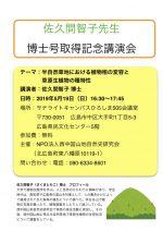 【お知らせ】佐久間智子先生博士号取得記念講演会