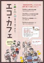 【おしらせ】エコ・カフェ2019を開催します(2019.1.21)