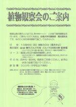 龍頭山 植物観察会のご案内(2019.9.30)