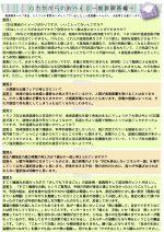 【お知らせ】ハカセからのお返事(2017.12.21)