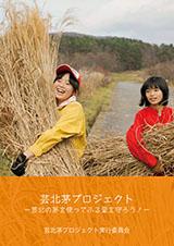 芸北茅プロジェクト冊子