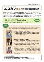 【参加者募集】エコカフェ2017@芸北