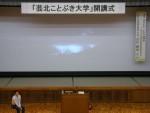 芸北ことぶき大学開講式にて