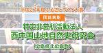 【ご報告】「ふるさとづくり大賞」動画完成について(2017.1.12)
