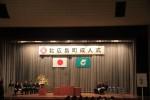 2012 北広島町成人式