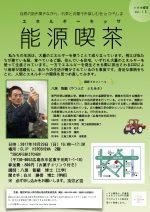 【参加者募集】第15回ハカセ喫茶「能源喫茶(エネルギーきっさ)
