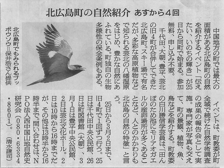 20140124朝日新聞