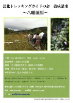 【ご案内】芸北トレッキングガイドの会 養成講座〜八幡湿原〜