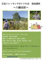 【ご案内】芸北トレッキングガイド養成講座〜八幡高原〜
