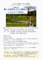 【おしらせ】ひろしまいきもの調査 霧ヶ谷湿原生きもの観察会(2020.10.11.開催)