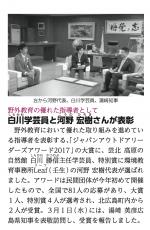 【記事掲載】広報きたひろしま5月号(2017.4.21)